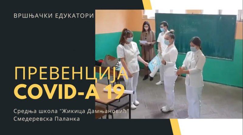 Превенција COVID-а 19 – важност одржавања хигијене, дистанце и ношења маски